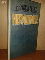 Николай Рерих Нерушимое