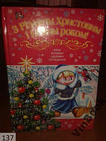 З Різдвом Христовим і Новим роком.