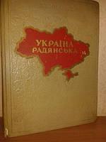 Бондарчук Україна радянська