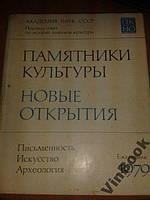 Памятники культуры. Новые открытия. Ежегодник 1979
