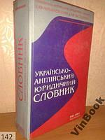 Українсько-англійський юридичний словник