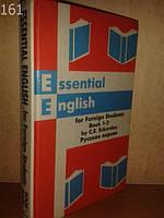 Учебник английского языка. Кн.1-2