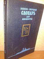 Военно-морской словарь для юношества. том 2