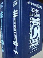 Жозеф Бальзамо комплект из 2 книг
