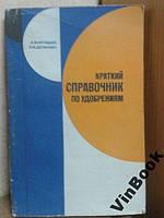 Краткий справочник по удобрениям