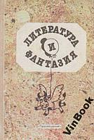 Литература и фантазия