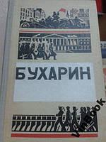 Бухарин Проблемы теории и практики социализма