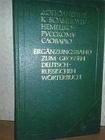 Дополнение к большому немецко-русскому словарю