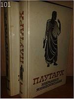 Плутарх. Избранные жизнеописания. В 2-х томах
