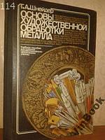 Основы художественной обработки металла