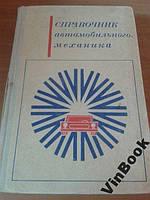 Справочник автомобильного механика 1969