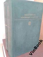 А. С. Пушкин. Избранные сочинения в двух томах