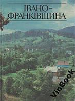 Івано-Франківщина