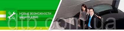 Теперь ворота Alutech CLASSIC можно изготовить с высоким монтажом под перемычку от 500 мм