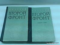 Второй фронт. (комплект из 2 книг)