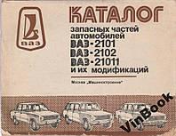 Каталог запасных частей автомобилей ВАЗ-2101