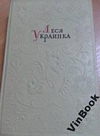 Леся Украинка. Собрание сочинений том 3