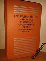 Справочник строителя линейных сооружений связи