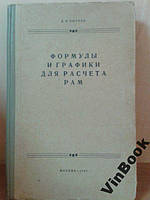 Д.В. Бычков формулы и графики для расчета рам