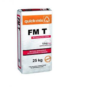 Quick Mix FM T фуга для фасадного кирпича и плитки