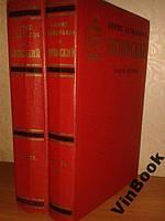 Котовский (комплект из 2 книг)