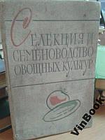 Селекция и семеноводство овощных культур. Учебник