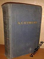 А. С. Пушкин. Полное собрание сочинений  том 10