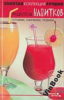 Золотая коллекция лучших рецептов напитков