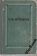 М. Ю. Лермонтов Полное собрание сочинений том 4
