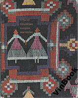 Сучасне українське народне мистецтво