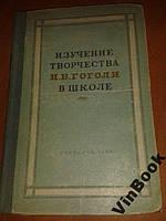 Изучение творчества Н. В. Гоголя в школе 1954