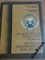 Из музейных собраний Одессы / Museale seltenheiten