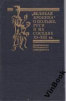 `Великая хроника` о Польше, Руси и их соседях