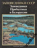 Заповедники СССР. Заповедники Прибалтики и Белоруссии