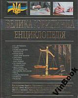 Велика юридична енциклопедія