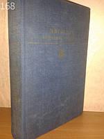 Н. В. Гоголь. Избранные сочинения в 2 томах. Том 1