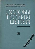 Основы теории цепей. Учебник