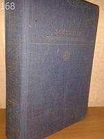 А. С. Пушкин. Избранные сочинения в 2 томах. Том 1