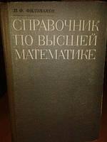 Фильчаков Справочник по высшей математике