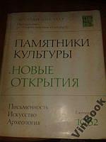 Памятники культуры. Новые открытия. Ежегодник 1982