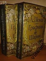 Графиня де Шарни. В 2-х томах