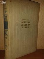 В. Семенов История средних веков. Учебник