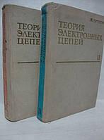 Теория электронных цепей в двух томах