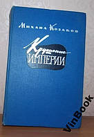 Михаил Козаков - Крушение империи в 2 томах