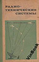 Радиотехнические системы. Учебник