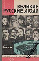 ЖЗЛ Великие русские люди. Сборник