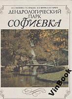 Дендрологический парк Софиевка