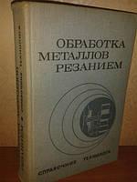 Обработка металлов резанием. Справочник технолога