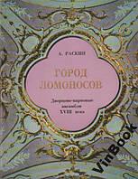Город Ломоносов. Дворцово-парковые ансамбли XVIII века