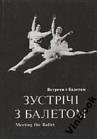 Зустрічі с балетом. Фотоальбом